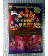 DVD  บันทึกการแสดงสด จำอวดคุณพระช่วย โดย คุณพระช่วย