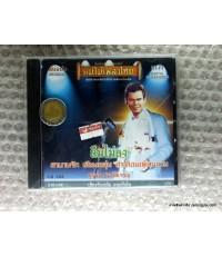 CD  สุรพล สมบัติเจริญ ชุด ลืมไม่ลง /แม่ไม้เพลงไทยต้นฉบับ HI-FI Digital Remastered.