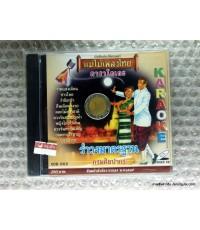 VCD คาราโอเกะ  รำวงมาตรฐาน  กรมศิลปากร /แม่ไม้เพลงไทยต้นฉบับ HI-FI Digital Remastered.