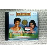 CD  เหมือนข้าวคอยเคียว ท๊อปฮิตเพงหวานหญิง แม่ไม้เพลงไทย