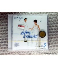 CD อรวี สัจจานนท์+ชรินทร์ นันทนาคร ชุดที่ 3 คูเคียงสำเนียงรัก /mga