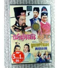 DVD เปาบุ้นจิ้น ตอน ลูกเขยจำแลง (พาย์ไทย)
