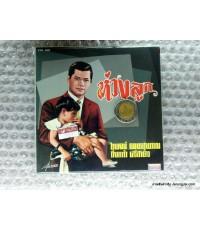 CD ไวพจน์ เพชรสุพรรณ ห่วงลูก,เปิดใจ / ซีดีน่าสะสม ชุดที่ 90 /แม่ไม้เพลงไทย (กล่องกระดาษ)