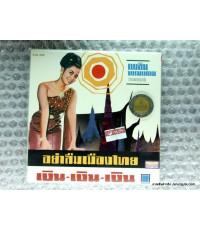 CD ซีดีน่าสะสม ชุดที่ 75 อัลบั้ม อย่าลืมเมืองไทย เพลิน พรมแดน /แม่ไม้เพลงไทย (กล่องกระดาษ)