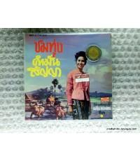 CD ซีดีน่าสะสม ชุดที่ 76 อัลบั้ม ชมทุ่ง เพลิน พรมแดน /แม่ไม้เพลงไทย (กล่องกระดาษ)