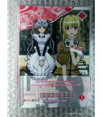 DVD มาเรีย โฮลิค อไลฟ์ Vol. 1 (พากย์ไทย)/ ROSE