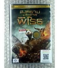 dvd Wrath Of The Titans/ mvd dvd สงครามมหาเทพพิโรธ(ฉบับเสียงไทยเท่านั้น)/ mvd