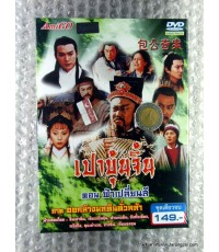 DVD เปาบุ้นจิ้น ภาค ออกล้างมลทินทั่วหล้า ตอน ฟ้าเปลี่ยนสี (ฉบับเสียงพากย์ไทยเท่านั้น)/ AMIGO