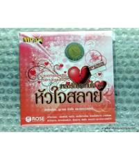 mp3 rose 110  เพลงรักประทับใจ ชุด หัวใจสลาย