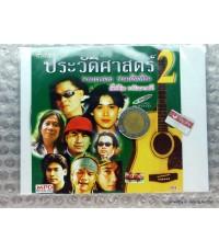 VCD รวมเพลงดังรวมหลายศิลปินประวัติศาสตร์ 2/ MPD