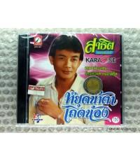 VCD สาธิต  ทองจันทร์  ชุด หยุดน้ำตาเถิดน้อง/ กรุงไทย