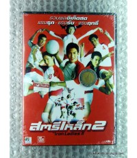 DVD สตรีเหล็ก 2/ fremium DVD The Iron Ladies II/ fremium