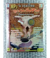 mp3 รวมศิลปิน - อัลบั้ม : MP3 รวมฮิตลูกทุ่งเพื่อชีวิต/