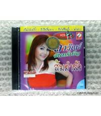 VCD ลาวัณย์  จันทร์เพ็ญ ชุด ส้มตำผัว/ ktc