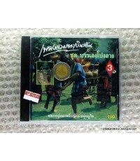 CD เพลงอมตะเงินล้าน ชุด บรรเลงโปงลาง3/ IMF