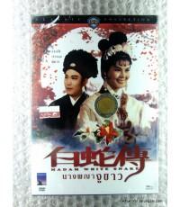 DVD นางพญางูขาว/ชิบูย่า