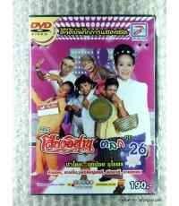 DVD หมอลำเรื่องต่อกลอน คณะเสียงอิสาน ตลกชุดที่ 26/ tl