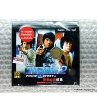 VCD วิ่งสู้ฟัด 2-Police Story II/ Beom