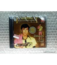 CD แม่แบบเพลงลูกทุ่ง พนม นพพร ชุด 2 นักร้องพเนจร/ kt