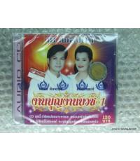 CD 18 เพลงฮิต งานบุญงานบวช 1/ 4s