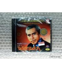 CD ทนงศักดิ์ ภักดีเทวา ชุดที่ 1 ไม่รักไม่ว่า/ ktc ktd 350