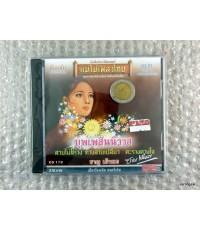 CD แม่ไม้เพลงไทย ชาญ เย็นแข ชุด บุพเพสันนิวาส/ kt
