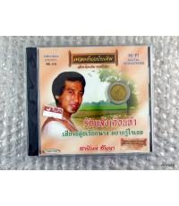 CD เพลงตันฉบับเดิม:สายัณห์ สัญญา ชุด รักแล้งเดือนห้า/ แม่ไม้เพลงไทย