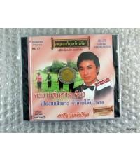 CD แม่ไม้เพลงไทย เพลงต้นฉบับเดิม:ศรชัย เมฆวิเชียร ชุด คนงามลืมด้ามเคียว/ kt