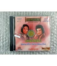 CD แม่ไม้เพลงไทย เพลงต้นฉบับเดิม:รวมฮิตลูกทุ่ง ชุด ยกเมียให้เพื่อน