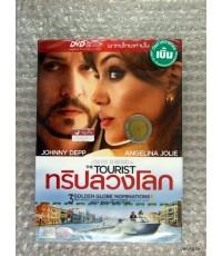 DVDTourist The ทริปลวงโลก พากย์ไทย/MVD.