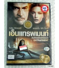 dvd  Entrapment-เอ็นแทรพเมนท์ กับดักพยัคฆ์เหนือเมฆ