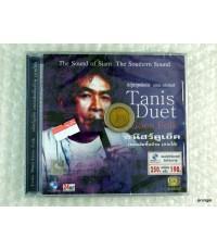CD ธนิสร์ ศรีกลิ่นดี ธนิศร์ดูเอ็ด เพลงเด็ดพื้นบ้าน (ภาคใต้) TANIS DUET Goes folk / Ocean