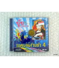 CD ยุ้ย ญาติเยอะ เมดเล่ย์สามช่า 4 / imf