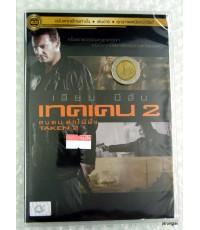 dvd:Taken 2 เทคเคน 2 ฅนคม ล่าไม่ยั้ง  (พากย์ไทย)