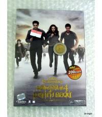 dvd twilight ภาค 4 ตอน 2 Breaking dawn thai