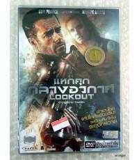 dvd  Lockout  แหกคุกกลางอวกาศ / Audio  Video Entertainment