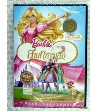 dvd  Barbie And The Three Musketeers บาร์บี้กับสามทหารเสือ  (เสียงไทยเท่านั้น)/ evs