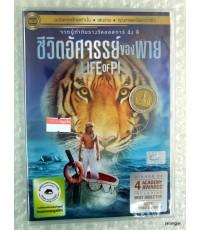 DVD Life Of Pi ชีวิตอัศจรรย์ของพาย(ฉบับเสียงไทยเท่านั้น)/ cat