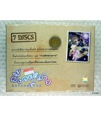 DVD Bee-ผึ้งจดหมาย ภาค 1(Box Set)/ Letter