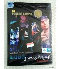 DVD ปู พงษ์สิทธิ์ live by request@saxophone/ wn