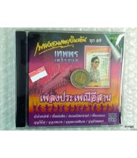 VCD เพลงอมตะเงินล้าน ชุด 69 เทพพร เพชรอุบล เพลงประเพณีอีสาน/ imf