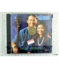 CD Jarun Manopetch จรัล มโนเพ็ชร+สุนทรี เวชชานนท์ ชุด โพล์ท / nt