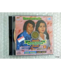 cd เพลงดัง รวมเพลงฮิตประจำปี ต้นฉบับ ชุด 2 / jkc