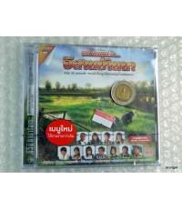 DVD  แกรมมี่ โกลด์ ชุด รวมเพลงดัง...อีสานบ้านนา/ mga