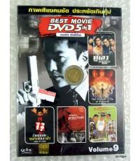 dvd  Best Movie 5 In 1 Vol.9 รวมฮิต เจิ้งอี้เจี้ยน / evs