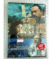 dvd ขงจื้อ  Confucius / CAP