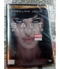 Salt (Vanilla Version)-สวยสังหาร (3) (พากย์ไทย) (ฉบับเสียงไทยเท่านั้น)