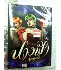dvd นางฟ้า-Angels (3) (พากย์ไทย)