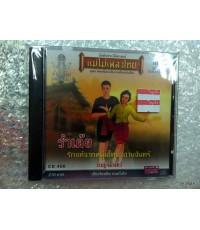 cd เบญจมินทร์ รำเต้ย แม่แบบเพลงไทย / แม่ไม้เพลงไทย