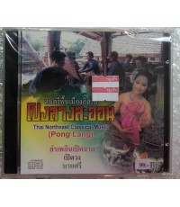 cd ดนตรีพื้นเมืองอิสาน โปงลางสะออน / sp